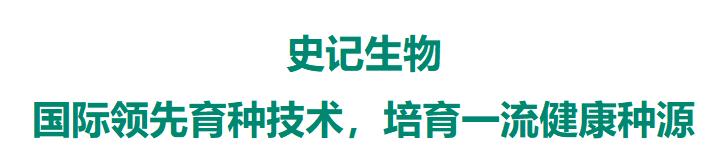 硬核史记育种 (3).png